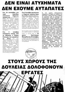 ergatika atyx oktov15