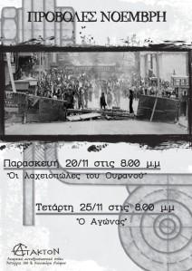 noembrisprovoles(20-11-15) ατακτον