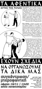sxediaσ