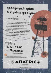 afisa_patraσσ