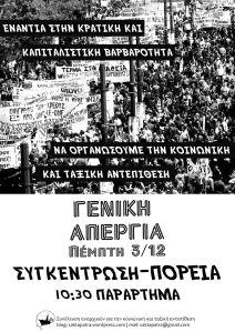 απεργία(2-12-15) ΣΑΚΤΑ