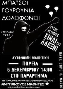 αφίσα δεκεμβρη 1(1-12-15) ΑΜ