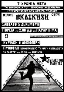 αφίσα δεκεμβρη 2(1-12-15) ΑΜ