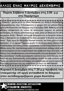 κειμενο δεκεμβρη(1-12-15) ΑΜ