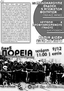 free5poreia(7-12-15) γραναζι, upside d, ne linge