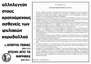 kolastirio2-page-001