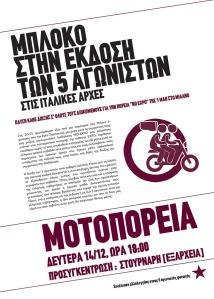 moto-free5σ