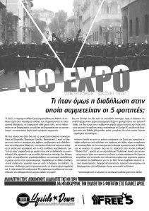 no-expoσ