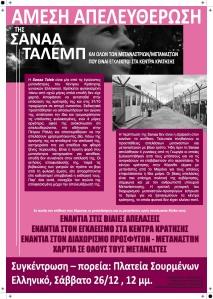 sanaa-print-1-page-001σ