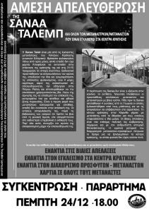 sigkentrosi taleb-page-001