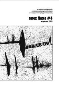 carex flacca #4 (20-1-16) δυτικοι αθηνα