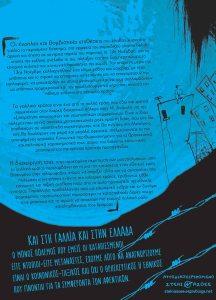αφισα_γαλλια(28-1-16)στεκι ασοεε