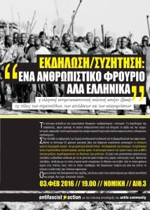 εκδηλωση φρούριο (29-1-16) antifas action