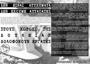 ergatika atyxhmata 02-2016