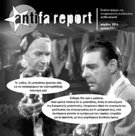antifa report11 (24-4-16) selanik