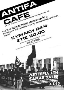 ΑΝΤΙΦΑ ΚΑΦΕ 24-4α