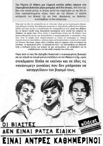 Αφίσα βιασμος 15ρον (7-4-16) wildcat