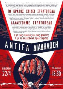 διαδηλωση (22-4-16) antifa action