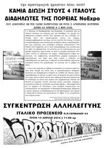 sigkentrosi-italiko-proxeneio-free5-page-001