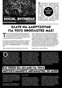 social_antimedia_2  (11-4-16) αγκιτατσια