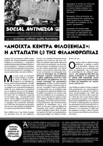 social_antimedia_3 (2)