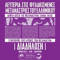afisa-elliniko-taleb-poreia-24-5 site