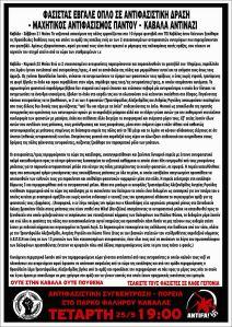 antifa-kavala(25-5-16) αντιφα