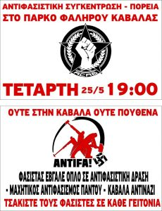 antifa-kavalaflyer(25-5-16) αντιφα