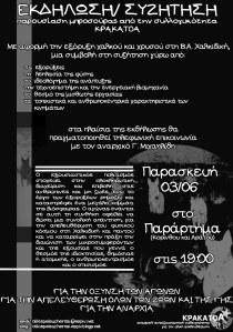 Αφισα σκουριες 35χ50