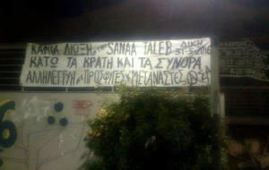 σαναα_ταλεμπ