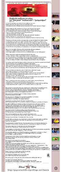 free-press(5-5-16)show the way παπουτσαδικο.jpg