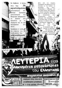 06-2016 - ac elliniko epikoinonia-page-001