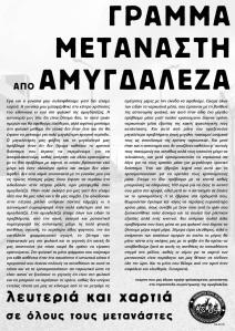amygdaleza gramma-page-001