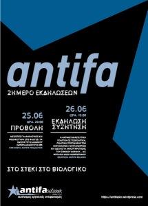 εκδηλώσεις (21-6-16) antifa selanik