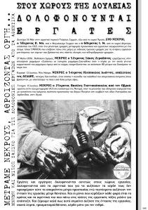 εργατικά ατυχήματα μέχρι ιούνη 16α