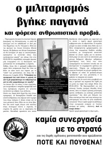 o-militarismos-vgike-pagania-page-001
