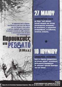 Paraskeves_Mais_Iounis (10-6-16) resalto