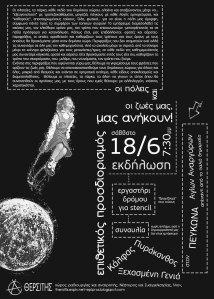 synaylia18_6_16 (12-6-16) _epithetikos_prosdiorismos_