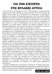 attica-istoriko-page-001