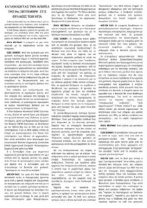 fam-iwoc-interview-cnt-page-001a
