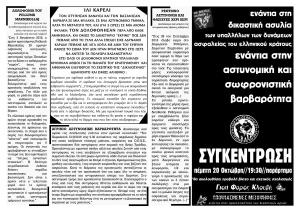 kareli-astynomikh-varvarothta-site