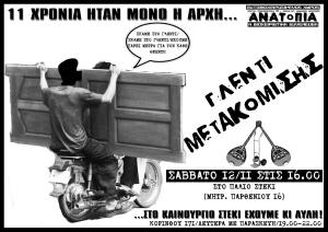 anatopia-glenti-metakomishs-site