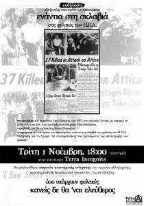 attika-1-11-16-terra-incognita