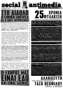 social-antimedia-2