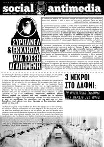 social-antimedia-3-site