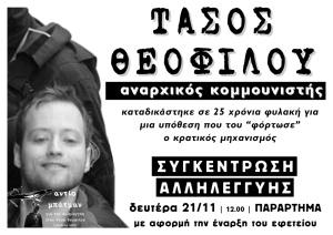theofilou-sigkentrosi-21-11-site