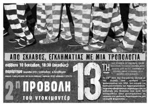 13th-b-provoli-gfk-ym