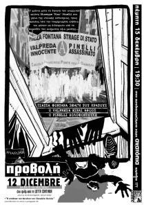 pinelli-lotta-continua-kritiki-skepsi-12-2016-site