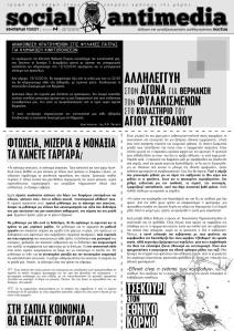 social-antimedia-4