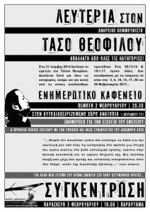 kafeneio-sigkentrosi-theofilou-efeteio-flevarhs-2017-antio-batman-site